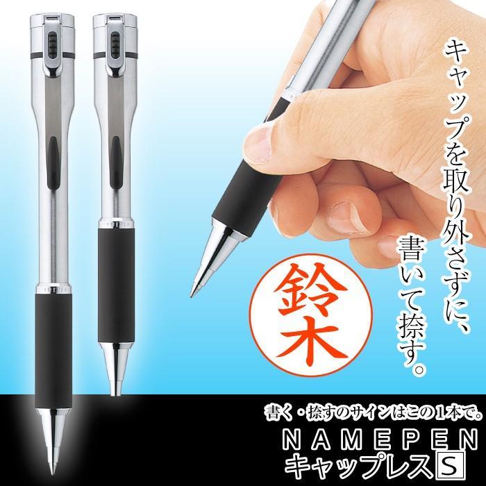 ネームペン シャチハタ キャップレスショート シルバー 既製品 シャチハタのはんこがついたボールペン|ogawahan
