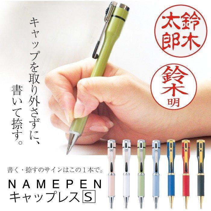ネームペン シャチハタ キャップレスショート カラー 別注品 シャチハタのはんこがついたボールペン|ogawahan