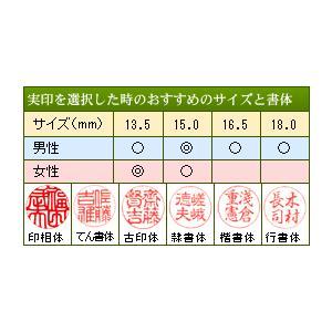 印鑑 実印 個人 本柘 ツゲ18mm はんこ 送料無料|ogawahan|02