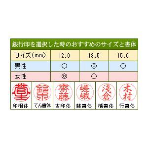 印鑑 実印 銀行印 個人 印鑑 認印 本柘 ツゲ 13.5mm はんこ|ogawahan|02