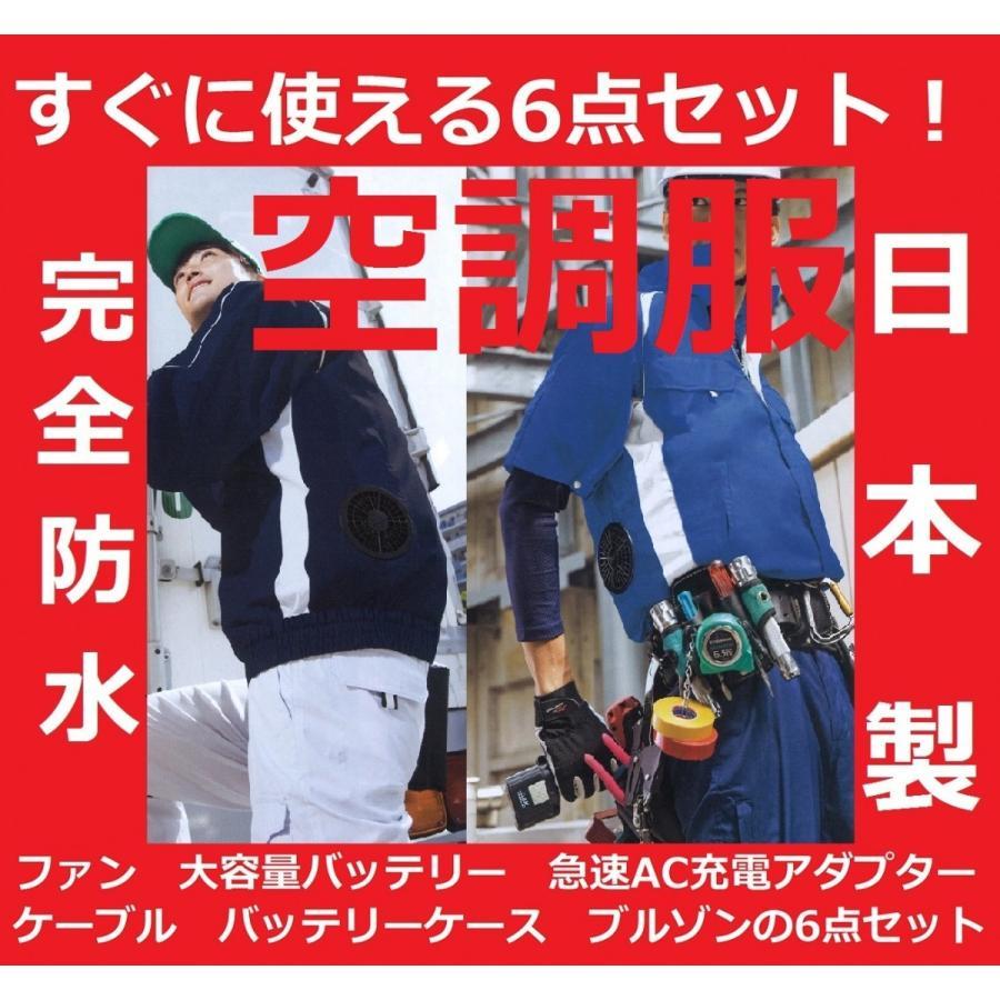 空調服 半袖 フルセット ブルゾン ファン バッテリー 夏 実は半袖が一番涼しい 作業服 アイトス S〜LLサイズ