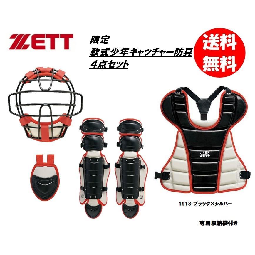 ゼット 軟式少年キャッチャー防具 4点セット BL717A ブラック×シルバー 送料無料