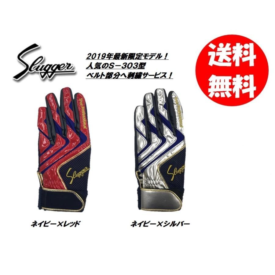 久保田スラッガー 両手用バッティンググローブ S-303 2019年限定モデル 刺繍送料無料(商品代引きの場合は通常送料)