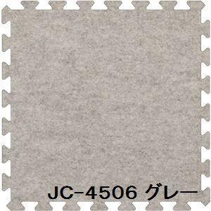 ジョイントカーペット JC-45 40枚セット 色 グレー サイズ 厚10mm×タテ450mm×ヨコ450mm/枚 40枚セット寸法(2250mm×3600mm) 〔洗える〕 〔日本製〕 〔防...