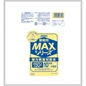 (業務用100セット) ジャパックス MAXゴミ袋 S150 半透明 150L 10枚