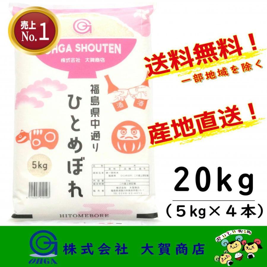 新米 2年産 米 お米 小分け 20kg 白米 精米 ひとめぼれ 安い 美味い 福島県産 送料無料 福島県中通り産ひとめぼれ20kg|ohga-syouten