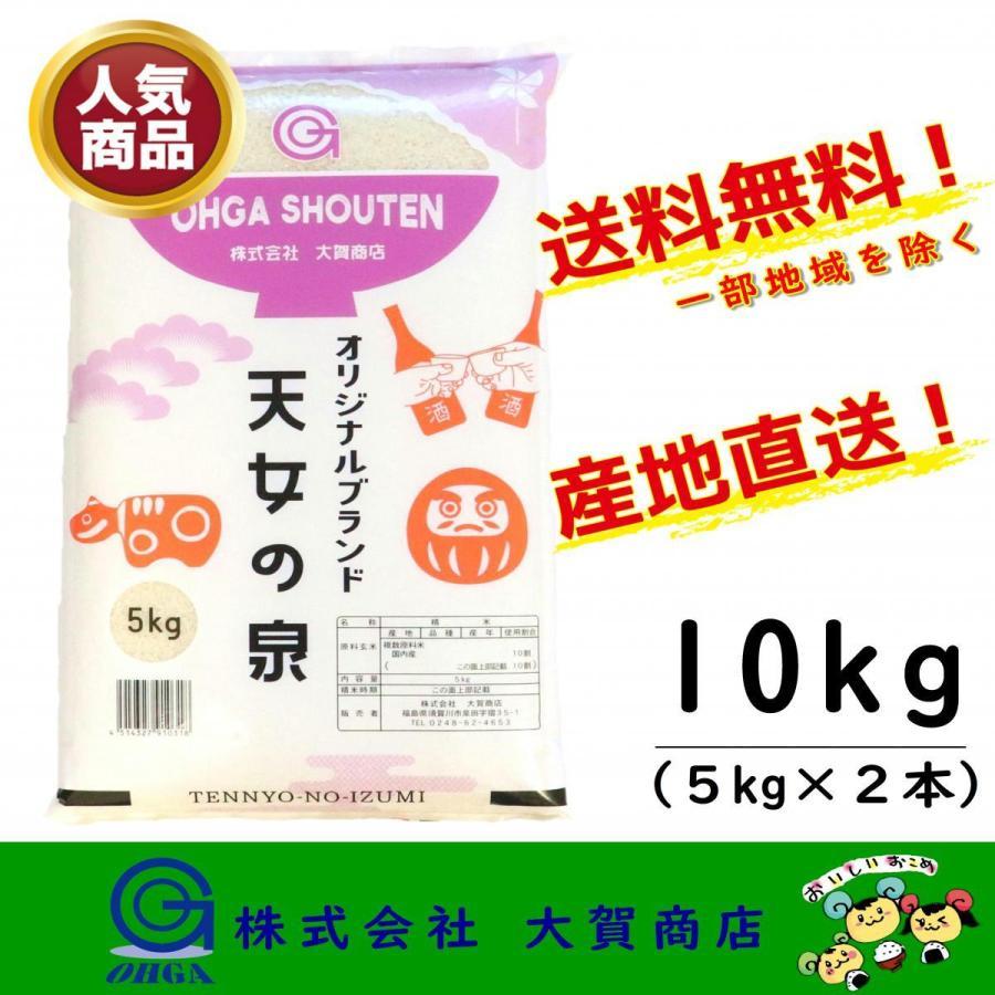 新米 2年産 米 お米 10kg 白米 精米 安い 美味い ブランド米 天女の泉 福島県産 送料無料 天女の泉10kg|ohga-syouten