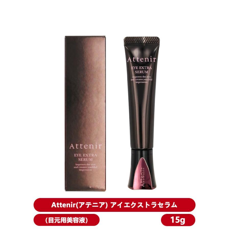 [国内正規品] Attenir  アテニア アイ エクストラ セラムn  目もと用美容液 15g|ohgiri-store