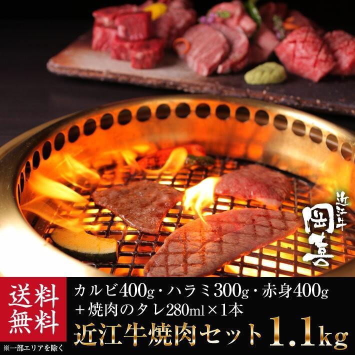 【焼肉】牛肉 総内容量1.1kgバーベキューに最適!近江牛焼肉セット【御礼・御祝・内祝】【冷凍】「滋賀の幸」|ohimiushi-okaki