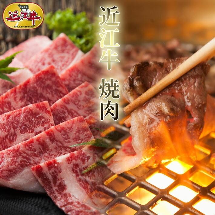 【焼肉】牛肉 総内容量1.1kgバーベキューに最適!近江牛焼肉セット【御礼・御祝・内祝】【冷凍】「滋賀の幸」|ohimiushi-okaki|02