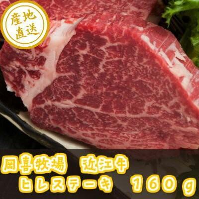 近江牛 ヒレステーキ 160g【冷凍】|ohimiushi-okaki