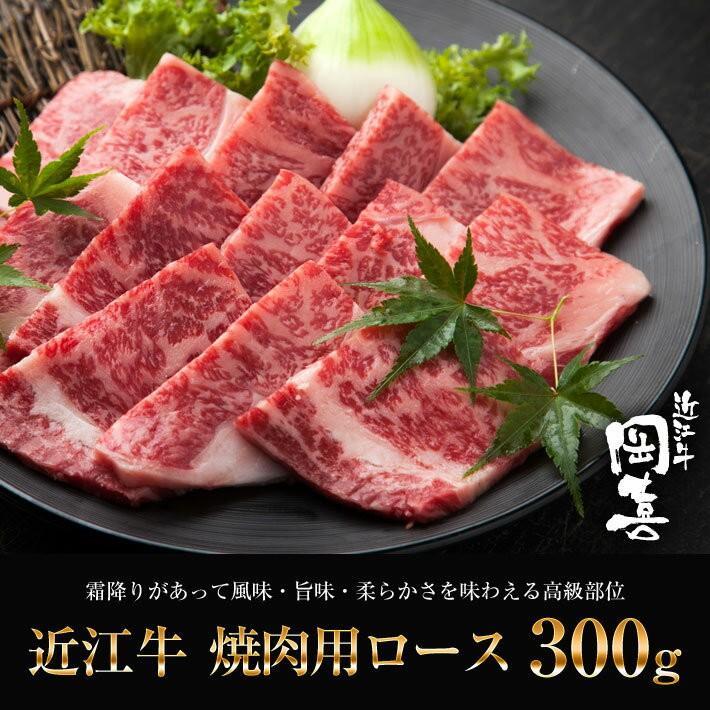 【焼肉】近江牛 焼肉用ロース300g【冷凍】 ohimiushi-okaki