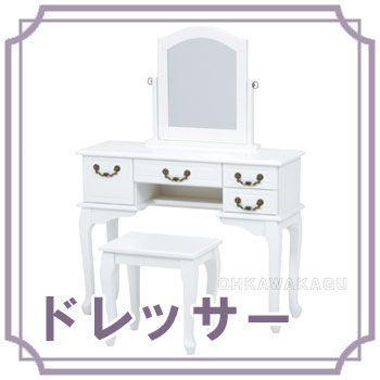 お姫様 姫系家具 ドレッサー&スツール 鏡台 ホワイト 白 MD-6345WH-S 白 MD-6345WH-S