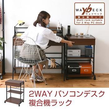 2WAYパソコンデスク 複合機ラック サイドラック プリンターラック サイドチェスト サイドチェスト PCデスク サイドテーブル KKS-0012