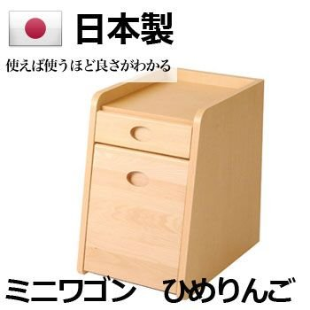 チェスト 家具 木製 キャスター キッズ 幅33 ナチュラル 30ミニワゴン ひめりんご
