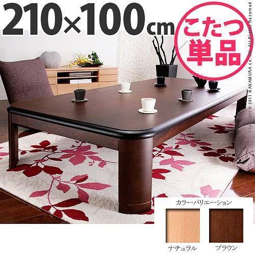 こたつ テーブル おしゃれ 炬燵 長方形 幅210 楢ラウンド折れ脚こたつ LIRA〔リラ〕 210×100cm 11100253