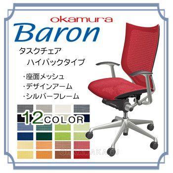 オカムラ バロン BARON (ハイバックデザインアーム・シルバーフレーム・座面メッシュ) タスクチェア CP45CR