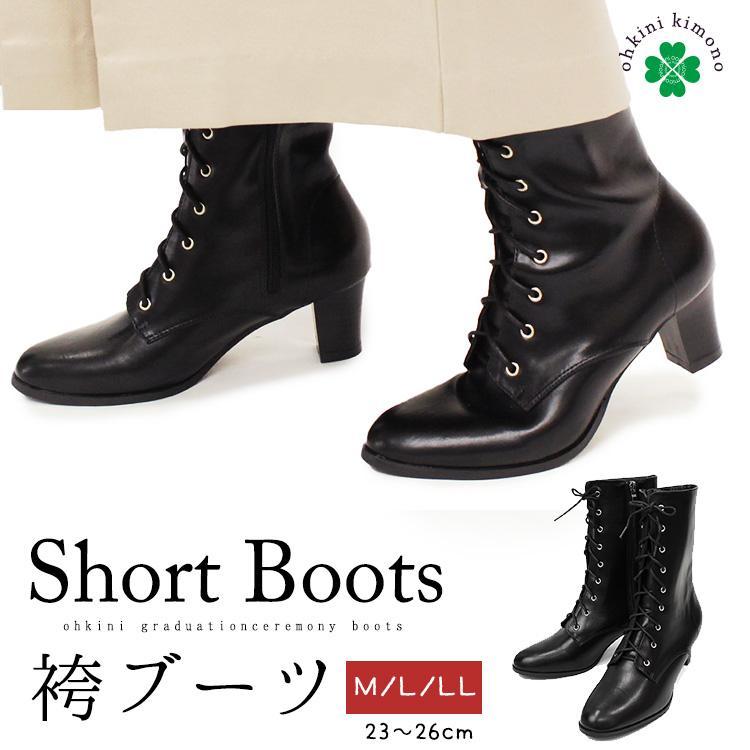 8ef9f32c9fd026 卒業式 袴 ブーツ レディース 編み上げ ブーツ 黒 M/L/LL 履物 ショートブーツ ...