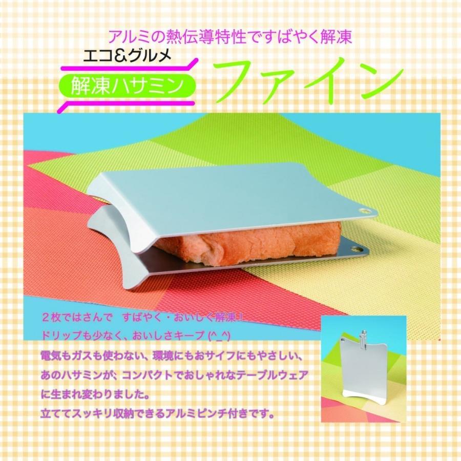 解凍ハサミンファイン 大蔵製作所 ohkuraoafu
