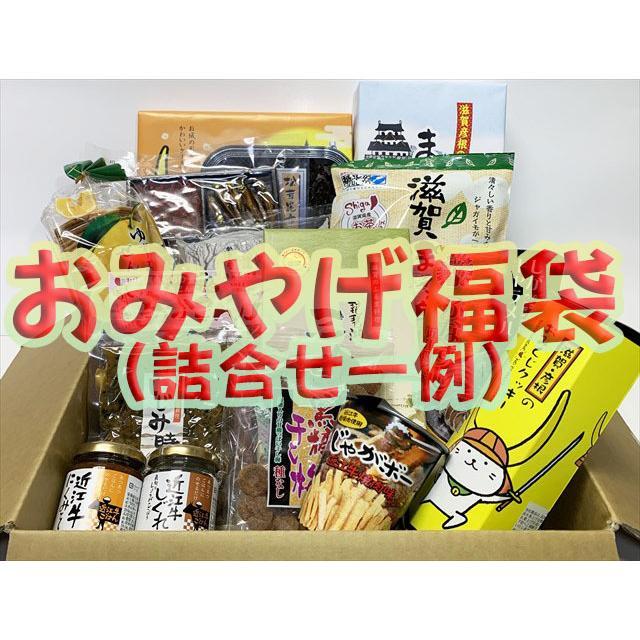 滋賀より、おみやげ福袋|ohmi-rakuichi