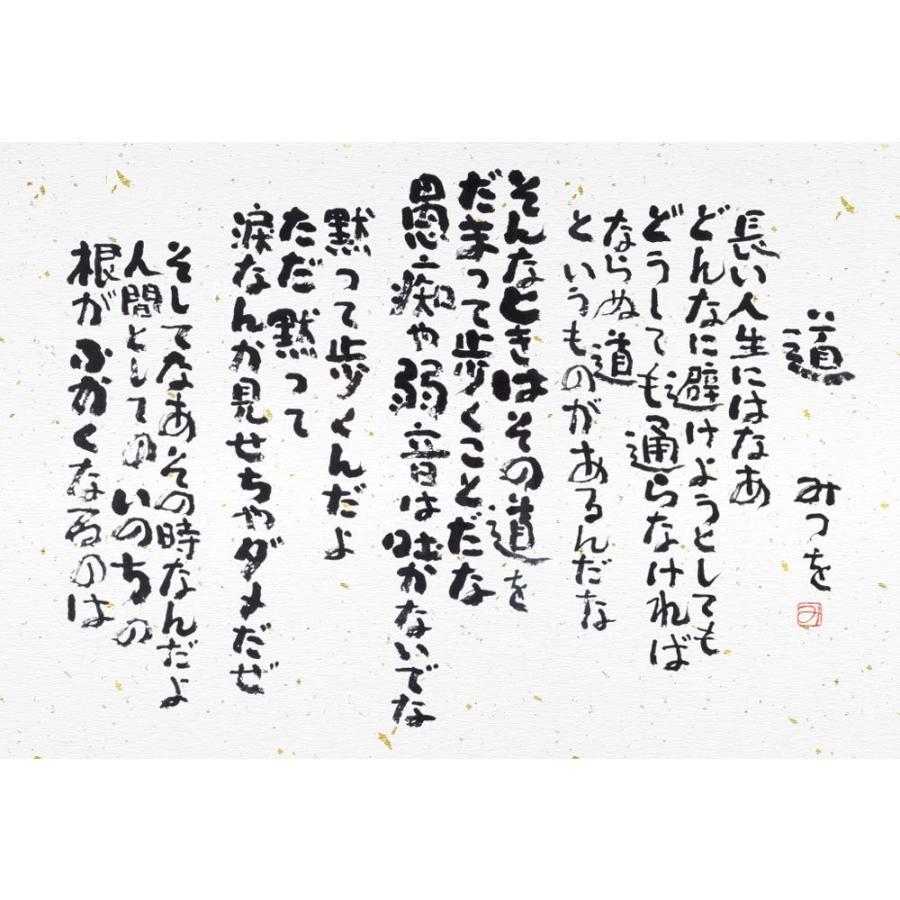 みつを 道 相田 = 相田みつを美術館