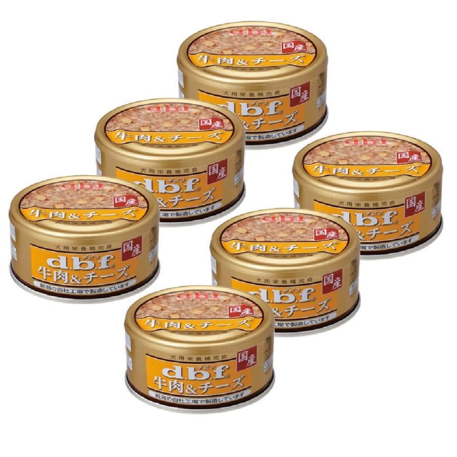 デビフ ドッグフード 牛肉&チーズ 牛肉チーズ 85g&6個 (まとめ買い) ポイント消化 愛犬の健康 国産 栄養バランス
