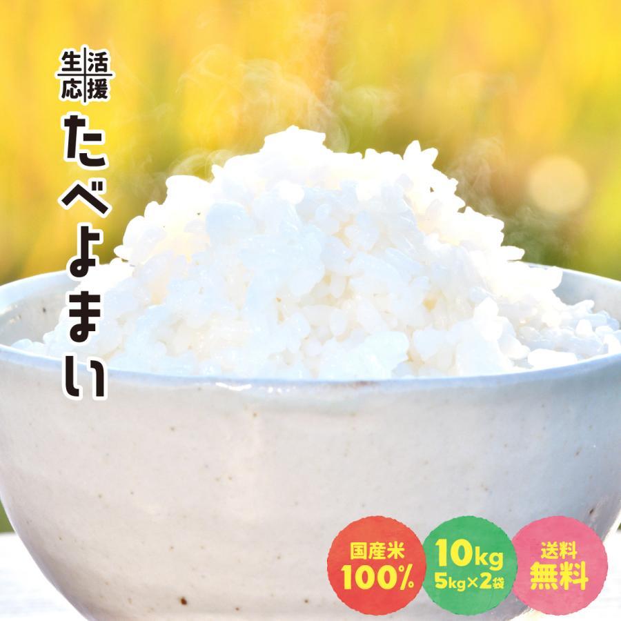 お米 10kg ( 5kg ×2袋)  送料無料 安い 白米 令和2年産 国産米 ブレンド米 家庭応援米 価格重視 質より量(限定)雑穀プレゼント ohnoshokuryou-shop
