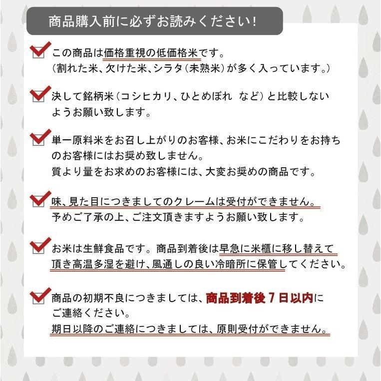 お米20kg 国産米(5kg×4) 家庭応援米 安い 価格重視 質より量をお求めの方へ ohnoshokuryou-shop 04