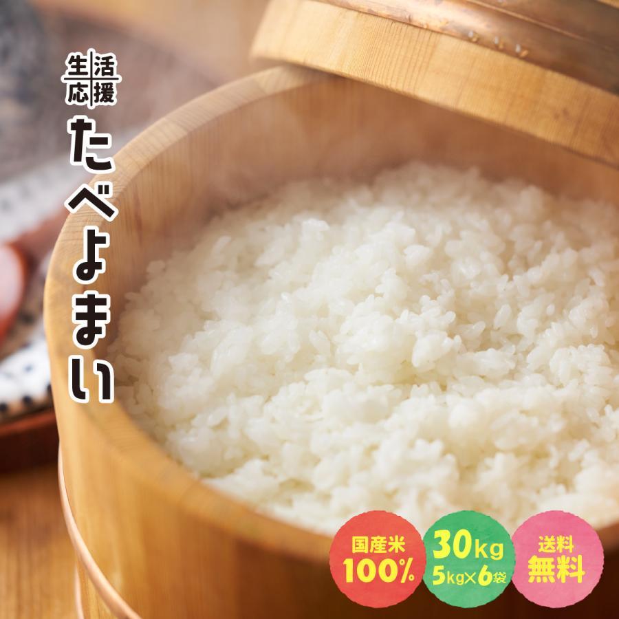 お米 30kg ( 5kg ×6袋) たべよまい 送料無料 安い 白米 令和2年産 ブレンド米 家庭応援米 価格重視 質より量(限定)雑穀プレゼント|ohnoshokuryou-shop