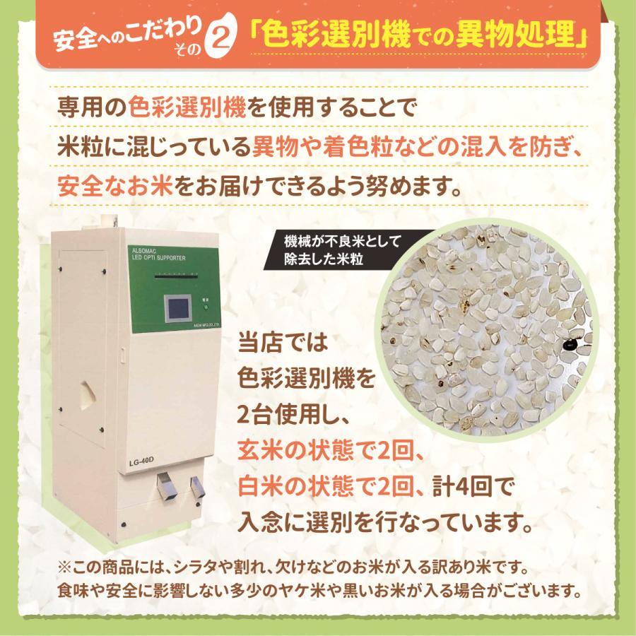 お米 30kg ( 5kg ×6袋) たべよまい 送料無料 安い 白米 令和2年産 ブレンド米 家庭応援米 価格重視 質より量(限定)雑穀プレゼント|ohnoshokuryou-shop|06