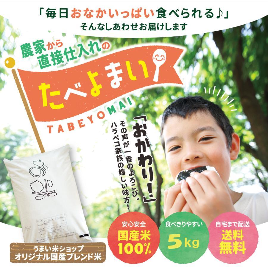 米 お米 5kg たべよまい 送料無料 安い 国産米 令和2年産 白米 ブレンド米 家庭応援米 価格重視 質より量 雑穀プレゼント|ohnoshokuryou-shop|03