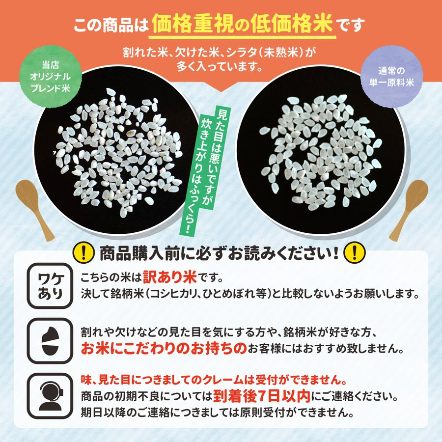 米 お米 5kg たべよまい 送料無料 安い 国産米 令和2年産 白米 ブレンド米 家庭応援米 価格重視 質より量 雑穀プレゼント|ohnoshokuryou-shop|04