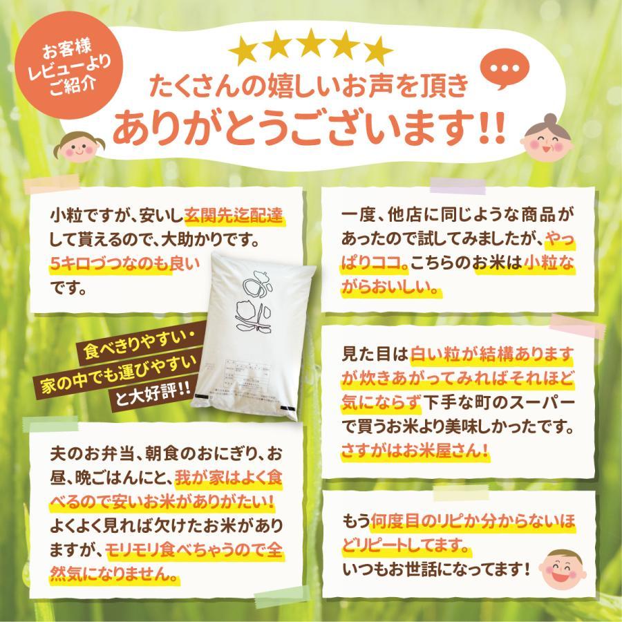 米 お米 5kg たべよまい 送料無料 安い 国産米 令和2年産 白米 ブレンド米 家庭応援米 価格重視 質より量 雑穀プレゼント|ohnoshokuryou-shop|09