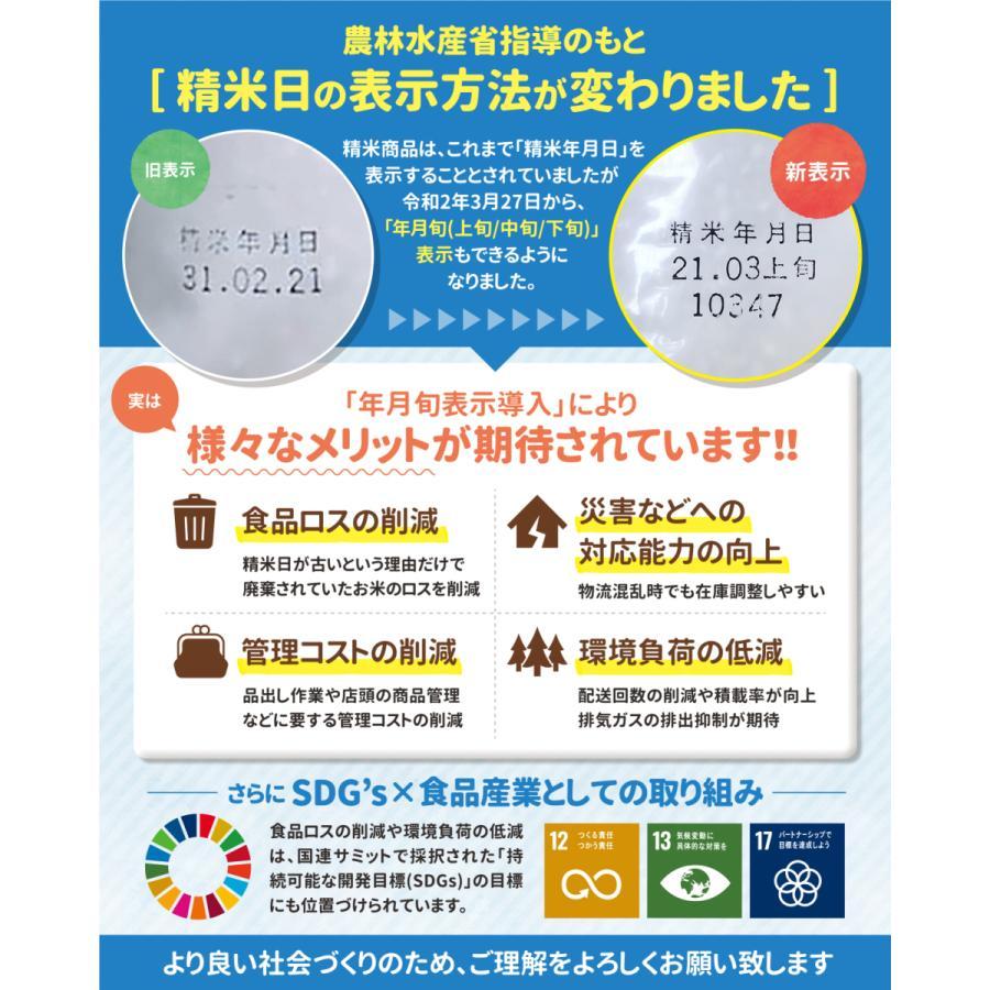 米 白米 30kg (5kg×6袋) たべよまい 令和2年産 農家の お米 送料無料 ブレンド米 質より量 生活応援米(限定)雑穀プレゼント ohnoshokuryou-shop 07