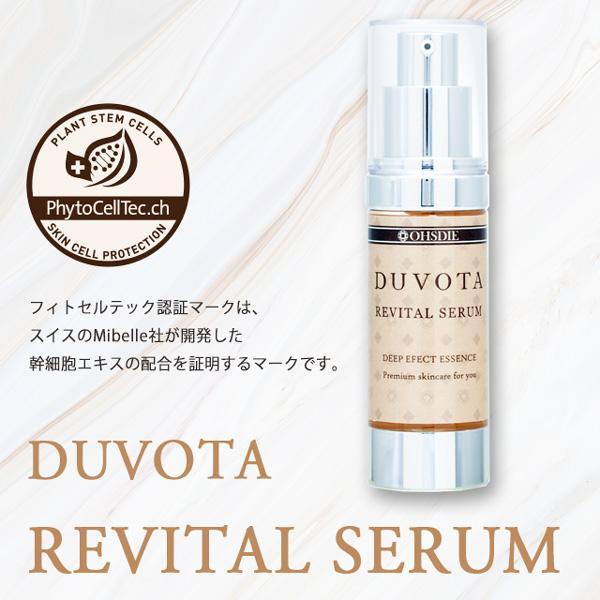 EGF 幹細胞 美容液 DUVOTAリバイタルセラム エレクトロポレーション イオン導入 美顔器 導入コスメ 毛穴 対策 ohsdie