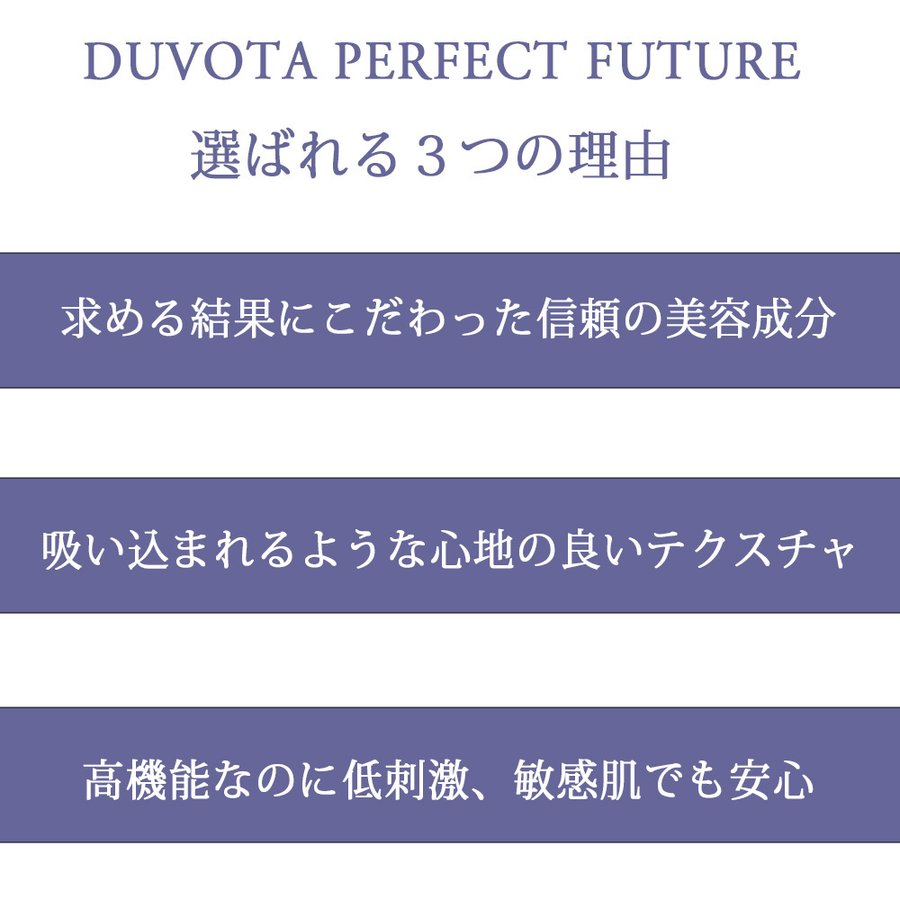 【初回限定】 ヒト幹細胞培養液配合 DUVOTA(ドゥボータ)パーフェクトフューチャー 30g(約90日分)/ シンエイク アルジルリン 塗るボトックス 水光注射|ohsdie|03