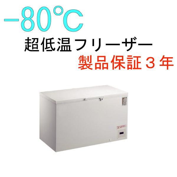 超低温フリーザー -80℃ 230リットル CL230-OR