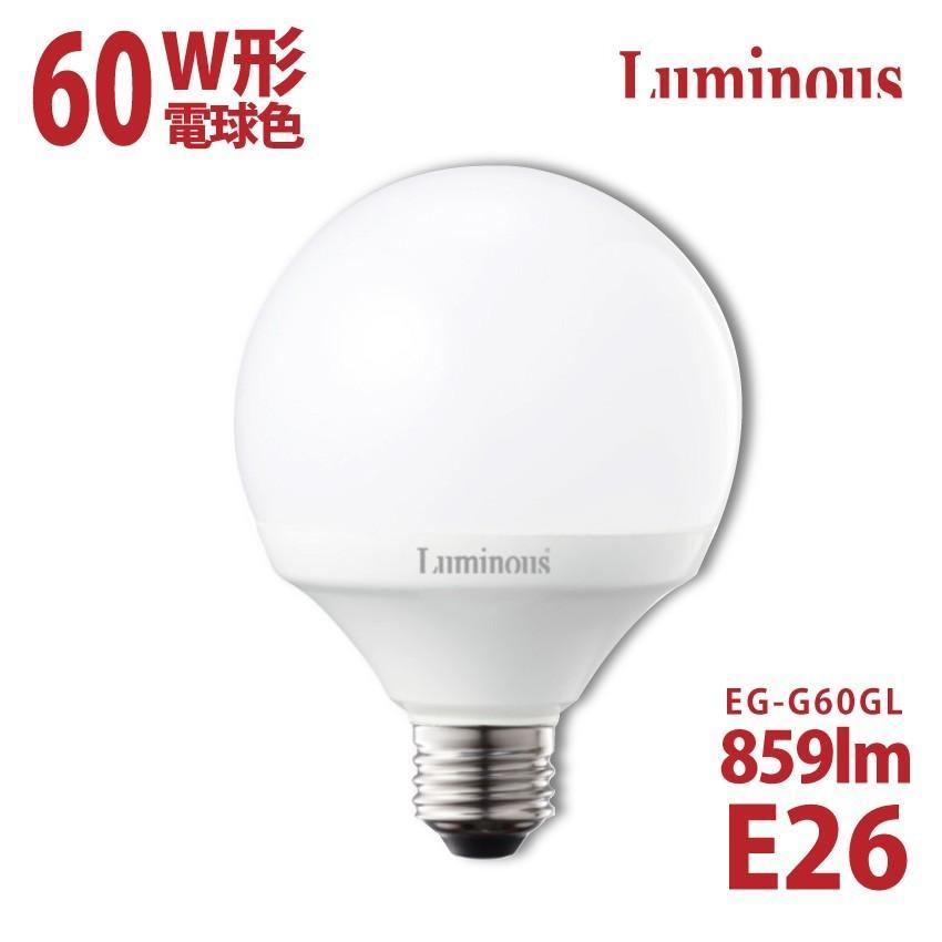 【111876】ボール型LED電球 60W形  ルミナス8.0W-E26 電球色 859lm oibby