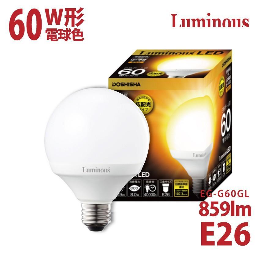 【111876】ボール型LED電球 60W形  ルミナス8.0W-E26 電球色 859lm oibby 02