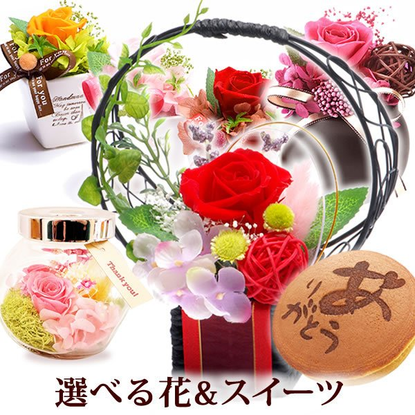 母の日 2021 プレゼント ギフト 花 プリザーブドフラワー 和菓子 洋菓子 花とスイーツ ギフトランキング お菓子|oimoya