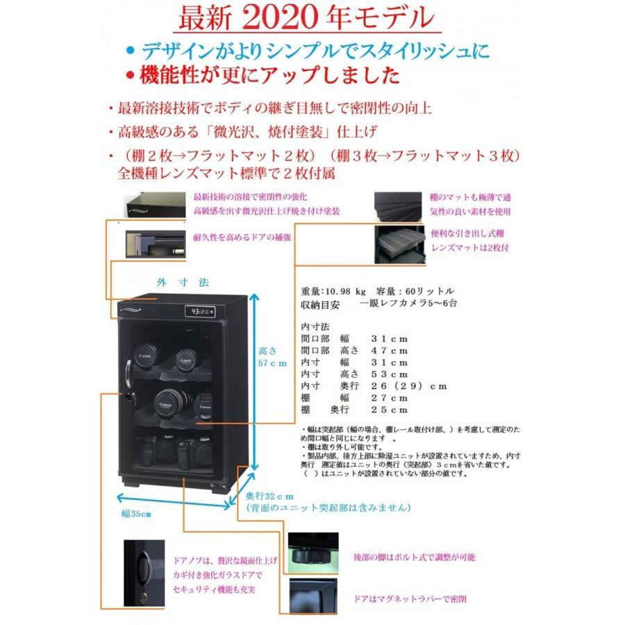 防湿庫 容量60L  2020新型【日本製・7年長期保証付】経産省「電気安全法試験」合格済み AD-060(ベーシック)シリーズ一眼レフ5〜6台収納・Tポイント付き|oishi-ele|06