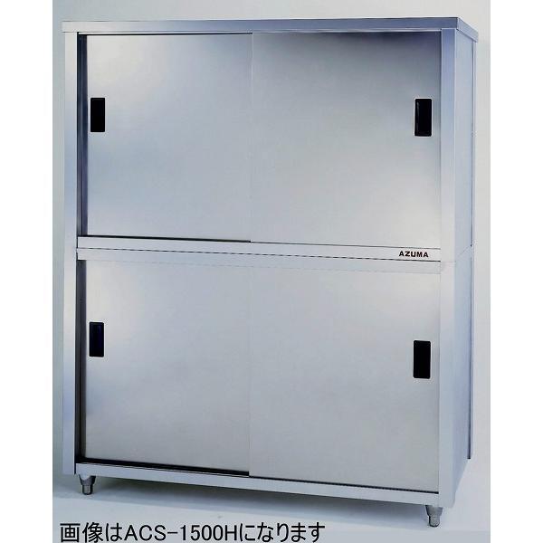 ACS-1500H 食器戸棚 片面引違戸 東製作所 幅1500 奥行600