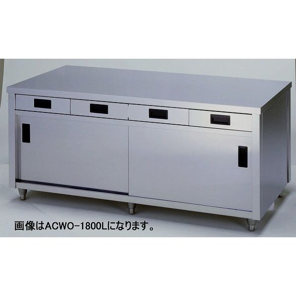 ACWO-1500Y 調理台 両面引出し両面引違戸 東製作所 幅1500 奥行750