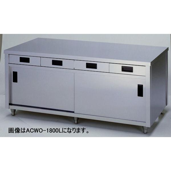 ACWO-1800L 調理台 両面引出し両面引違戸 東製作所 幅1800 奥行900