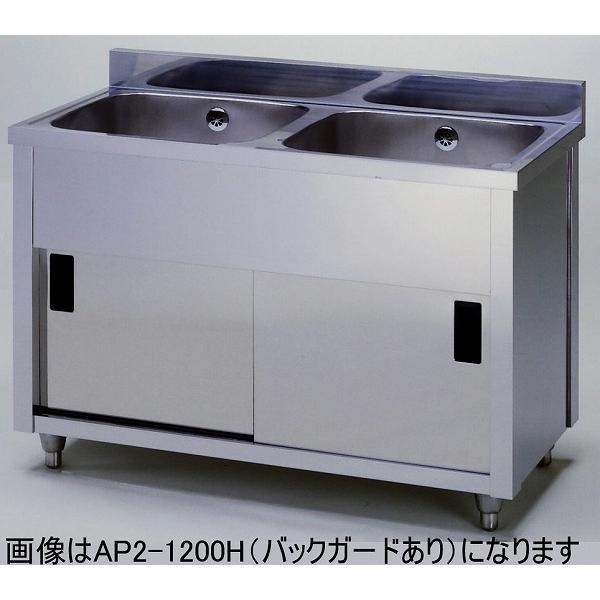 AP2-1500K 二槽キャビネットシンク バックガードあり 東製作所 幅1500 奥行450
