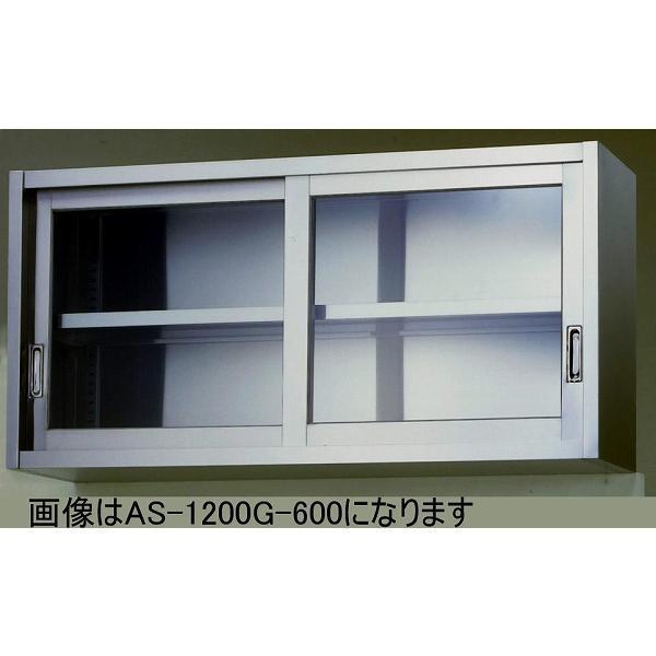 AS-900G-600 ガラス吊戸棚 東製作所 幅900 奥行350