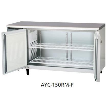 AYC-150RM-F ヨコ型冷蔵庫 センターフリータイプ 福島工業 幅1500 奥行600 容量329L