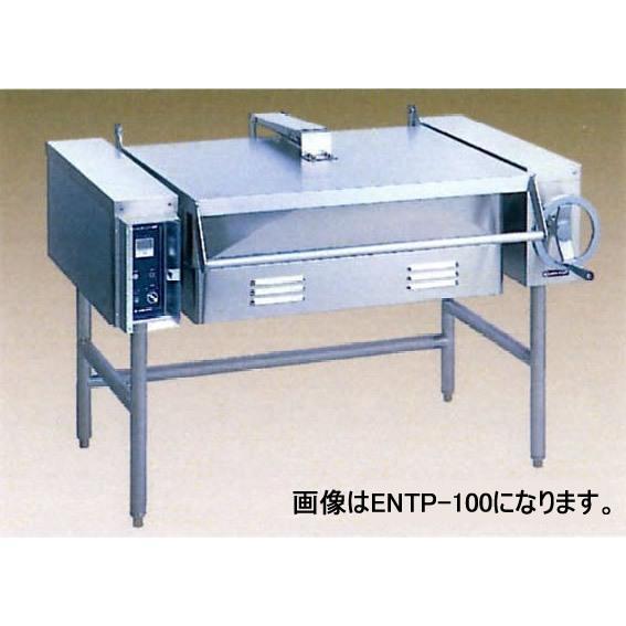 幅975 奥行760 ニチワ電機電気ティルティングブレージングパン(回転式) ENTP-35
