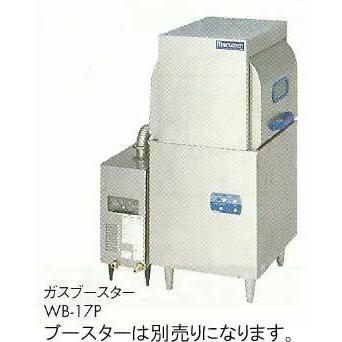 マルゼン 標準タイプ食器洗浄機 スルータイプ ブースター外付型 MDW6