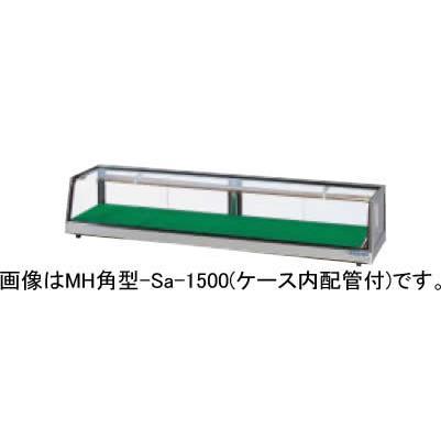 大穂製作所ネタケース MH角型-Sa-2100 冷凍機別置タイプ ケース内配管付 幅2100 奥行300